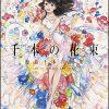 A BOUQUET OF A THOUSAND FLOWERS The Art of Senbon Umishima