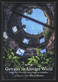 GATEWAY TO ANOTHER WORLD